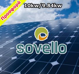 10kw- Sovello Solar 48τεμ. x 205watt